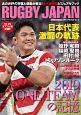 RUGBY JAPANメモリアルフォトブック 日本代表激闘の軌跡 あのW杯の興奮と感動が蘇る!永久保存版ビジュアルブ