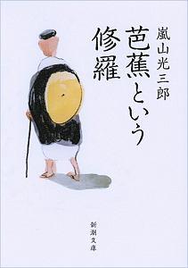 『芭蕉という修羅』嵐山光三郎