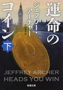 ジェフリー・アーチャー『運命のコイン』