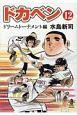 ドカベン ドリームトーナメント編 (12)