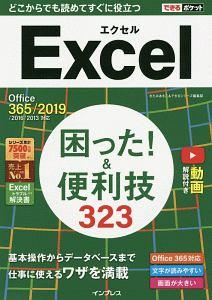 『Excel困った!&便利技323 Office365/2019/2016/2013対応 無料動画付き』きたみあきこ