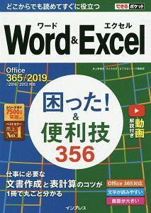 『Word&Excel困った!&便利技356 Office365/2019/2016/2013対応 無料動画付き』きたみあきこ