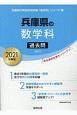 兵庫県の数学科 過去問 2021 兵庫県の教員採用試験「過去問」シリーズ6