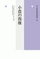 〈年報〉村落社会研究 小農の復権 (55)