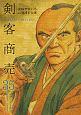 剣客商売 (35)