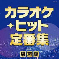 ザ・ベスト カラオケ・ヒット定番集~男声編~