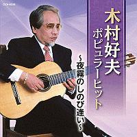 ザ・ベスト 木村好夫 ポピュラーヒット ~夜霧のしのび逢い~