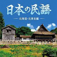 ザ・ベスト 日本の民謡 ~北海道・北東北編~