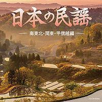 木津茂理『ザ・ベスト 日本の民謡 ~南東北・関東・甲信越編~』