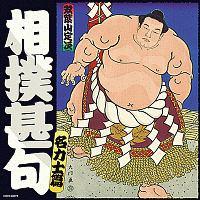 ザ・ベスト 相撲甚句 名力士編