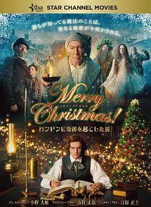 イアン・マクニース『Merry Christmas!~ロンドンに奇跡を起こした男~』