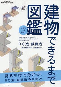 大野隆司『世界で一番楽しい建物できるまで図鑑 RC造・鉄骨造』