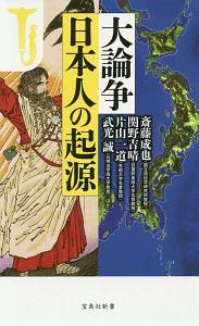 関野吉晴『大論争 日本人の起源』