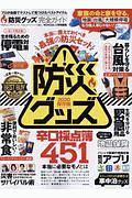 防災グッズ完全ガイド 完全ガイドシリーズ261