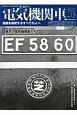 電気機関車エクスプローラ 電機を探究するすべての人へ(13)