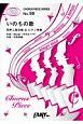 いのちの歌/竹内まりや 同声二部合唱&ピアノ伴奏譜~NHKドキュメンタリードラマ「開拓者たち」主題歌
