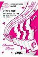 いのちの歌/竹内まりや 女声三部合唱&ピアノ伴奏譜~NHKドキュメンタリードラマ「開拓者たち」主題歌