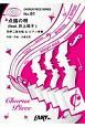 点描の唄(feat.井上苑子)/Mrs.GREEN APPLE 同声二部合唱&ピアノ伴奏譜~映画「青夏 きみに恋した30日」挿入歌