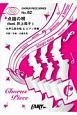 点描の唄(feat.井上苑子)/Mrs.GREEN APPLE 女声三部合唱&ピアノ伴奏譜~映画「青夏 きみに恋した30日」挿入歌