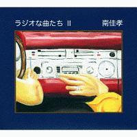 荒木とよひさ『ラジオな曲たち II』