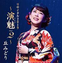 丘みどり リサイタル2019 ~演魅 Vol.2~