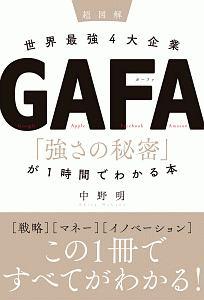 『超図解 世界最強4大企業GAFA 「強さの秘密」が1時間でわかる本』中野明