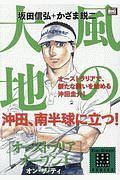 坂田信弘『風の大地 エバーグリーンシリーズ オーストラリアオープン オン・ザ・ティ』
