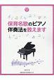 保育名歌のピアノ伴奏法を教えます CD付