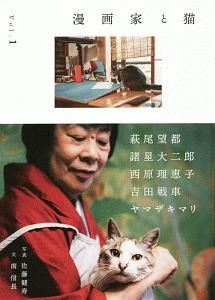 ヤマザキマリ『漫画家と猫 初回限定特典イラストカバー付』