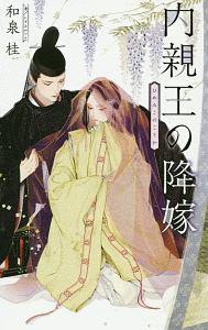 『内親王-ひめみこ-の降嫁』和泉桂