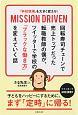「学校現場」を大きく変えろ!MISSION DRIVEN 回転寿司チェーンで売上トップだった転職教師の僕が、