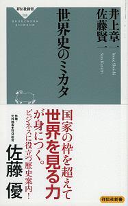 『世界史のミカタ』佐藤賢一