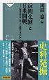 近衛文麿と日米開戦 内閣書記官長が残した『敗戦日本の内側』
