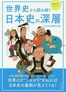 世界史から読み解く 日本史の深層 歴史BESTシリーズ