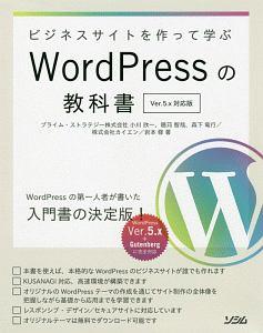 ビジネスサイトを作り・学ぶ WordPressの教科書<Ver.5x対応版>