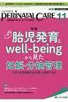 ペリネイタルケア 38-11 2019.11 周産期医療の安全・安心をリードする専門誌