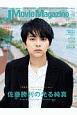 J Movie Magazine 映画を中心としたエンターテインメントビジュアルマガ(53)