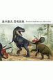藤井康文 恐竜画集 Yasufumi Fujii Dinosaur I