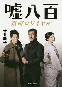今井雅子『嘘八百 京町ロワイヤル』