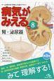 病気がみえる<第3版> 腎・泌尿器 チーム医療を担う医療人共通のテキスト(8)