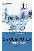 『レディオヘッド/OKコンピューター』島田陽子