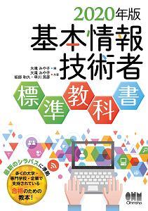 基本情報技術者 標準教科書 2020