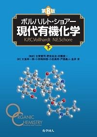 ボルハルト・ショアー現代有機化学<第8版>
