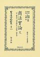 日本立法資料全集 別巻 商法實論 附 破産法 商法施行法 供託法 競賣法 完 (1241)