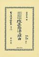 日本立法資料全集 別巻 判例要旨 定義學説試驗問題 準條適條對照 改正商法 及 理由<第二版> 明治44年 (1242)