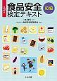 食品安全検定テキスト 初級<第2版>