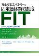 再生可能エネルギーと固定価格買取制度(FIT) グリーン経済への架け橋