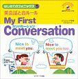 はじめてのフォニックス 英会話と音ルール My First Conversation (5)
