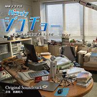NHKドラマ10「ミス・ジコチョー ~天才・天ノ教授の調査ファイル~」オリジナル・サウンドトラック