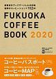 福岡コーヒーBOOK<最新版> 2020